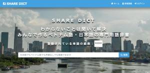 みんなで作るベトナム語・日本語辞書SHAREDICT