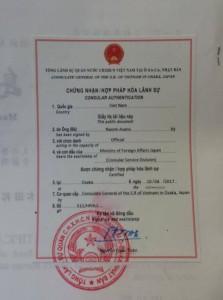 ベトナム総領事での公証