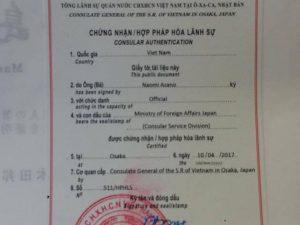 【ブログ】ベトナム総領事館で私文書を公証してきました