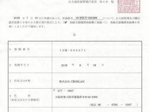 【プレスリリース】登録支援機関の登録完了のお知らせ