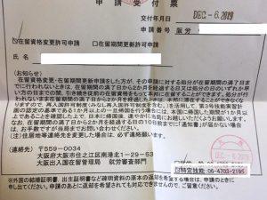 【ブログ】特定技能1号の在留資格の申請が無事に受け付けてもらえました