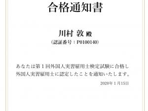 【ブログ】外国人実習雇用士検定に合格しました