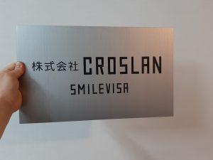 【ブログ】会社の看板が届きました!