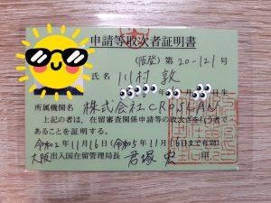 【ブログ】出入国管理局への申請等取次資格を取得しました!